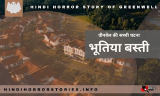 Greenvale-Ki-Sachi-Ghatna-hindi-kahani-Bhootiya-Basti-horror-story-darawani-pret-real-2021-bhutiya-Story
