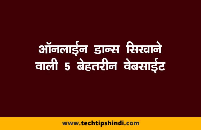 Online Dance tutorial Site - tip in hindi