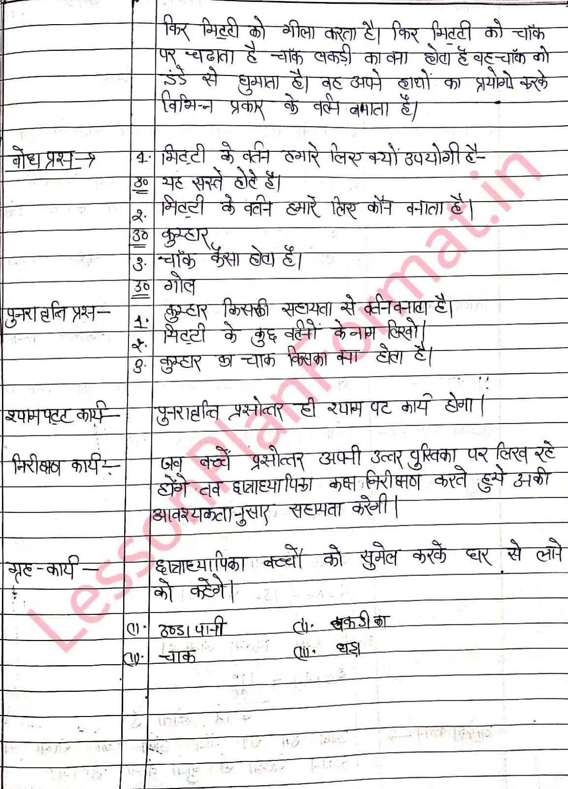 Hindi Lesson Plan Class 2 | B. Ed | D. El. Ed.