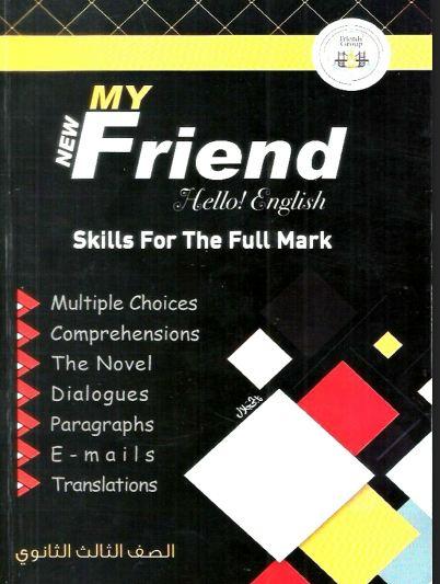 كتاب ماى فريند مراجعة نهائية فى اللغة الانجليزية للصف الثالث الثانوى 2020