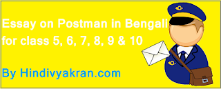 Essay on Postman in Bengali Language for class 5, 6, 7, 8, 9 & 10