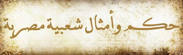 أجمل الأمثال الشعبية مصرية