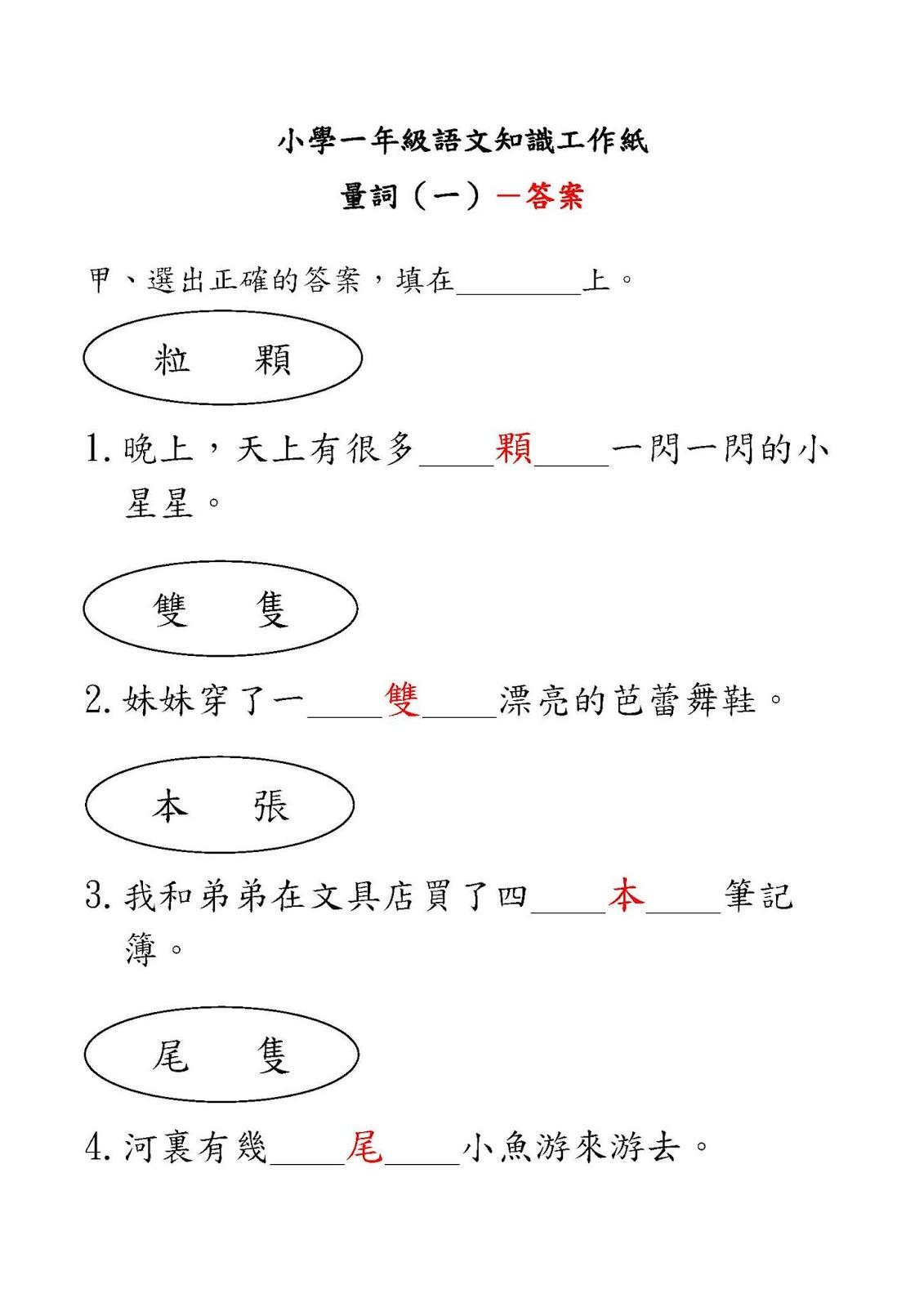 小一語文知識工作紙:量詞(一)|中文工作紙|尤莉姐姐的反轉學堂