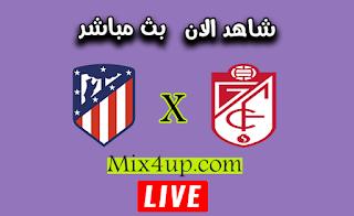 مشاهدة مباراة اتلتيكو مدريد وغرناطة بث مباشر لايف اليوم بتاريخ 27-09-2020 في الدوري الاسباني