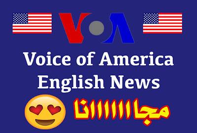 تعلم اللغة الانجليزية مجانا من كورس صوتي مقدم من اذاعة صوت امريكا