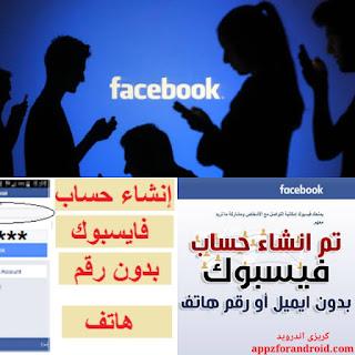 انشاء حساب فيسبوك جديد بدون رقم هاتف 2019 بكل سهولة مجانا