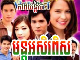 Movies ] មន្តអសិរពឹស Mun A Se Ra Pis - Khmer