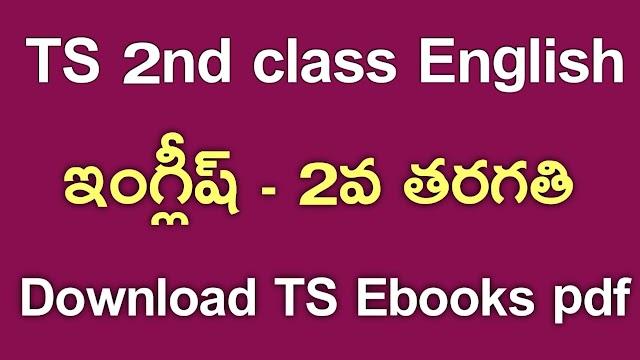 TS 2nd Class English Textbook PDf Download | TS 2nd class English ebook Download | Telangana class 2 English Textbook Download