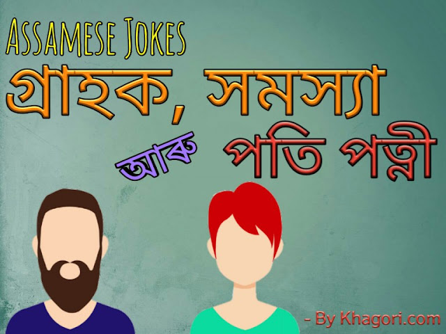 2018 jokes in Assamese