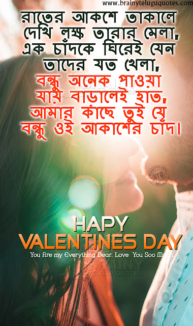 love quotes in bengali, love messages in bengali, valentines day quotes in bengali