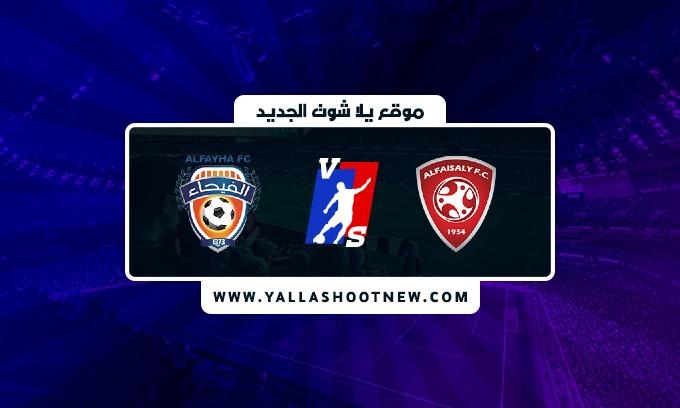 نتيجة مباراة الفيصلي والفيحاء بتاريخ اليوم 2021/9/16 في الدوري السعودي