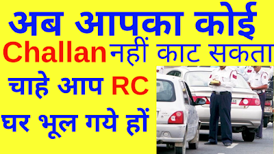 No Challan If you Drive without DL