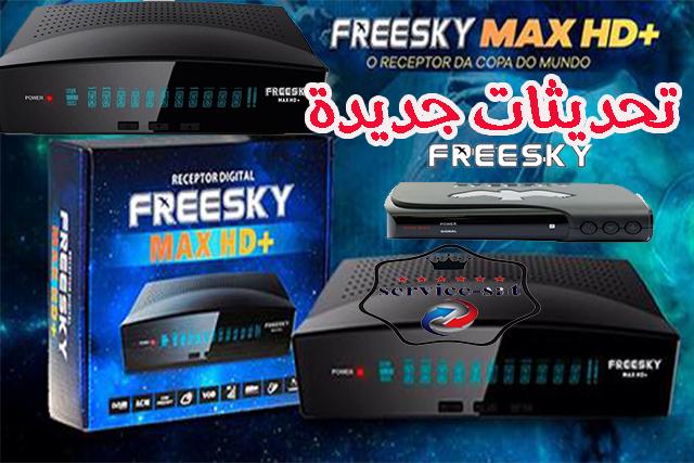 جديد اجهزة FREESKY MAX HD