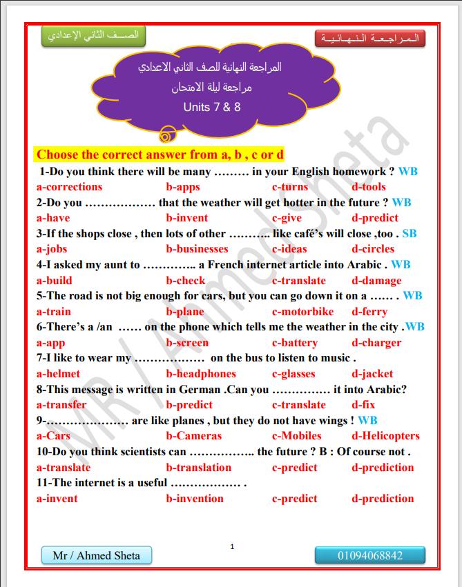 مراجعة نهائية لغة انجليزية اختيار من متعدد نسخة مجابه وغير مجابه (قواعد - كلمات) على الوحدات 7-8 للصف الثانى الإعدادى الترم الثانى 2021 مستر أحمد شتا