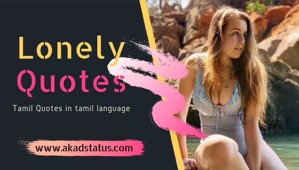 Lonely Quotes in Tamil - லோன்லி