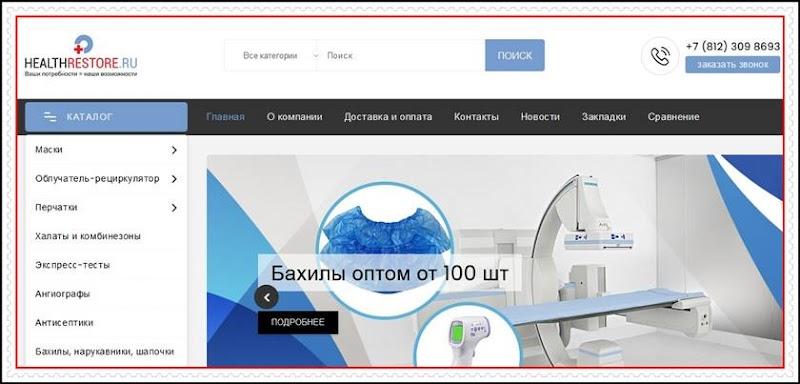 Мошеннический сайт healthrestore.ru – Отзывы о магазине, развод! Фальшивый магазин