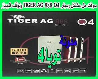 سوفت حل مشاكل رسيفر tiger 888 q4 وتوقف الجهاز
