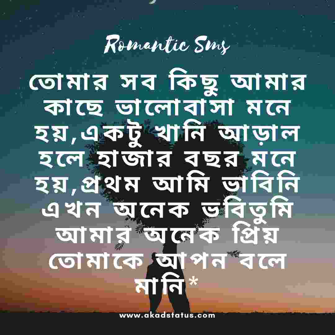 Bangla Romantic Shayari images, bangla Romantic love quotes, bangla couple love shayari Images