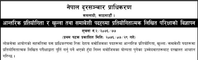 Job Vacancy or Career Opportunity on Nepal Telecommunications Authority