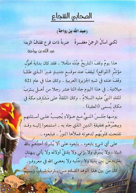 قصص الصحابة للاطفال - قصة عبد الله بن رواحة PDF