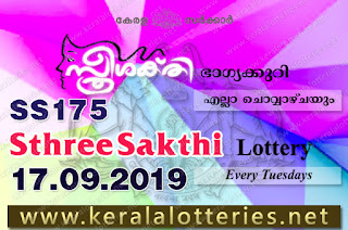 "KeralaLotteries.net, ""kerala lottery result 17.09.2019 sthree sakthi ss 175"" 17th September 2019 result, kerala lottery, kl result,  yesterday lottery results, lotteries results, keralalotteries, kerala lottery, keralalotteryresult, kerala lottery result, kerala lottery result live, kerala lottery today, kerala lottery result today, kerala lottery results today, today kerala lottery result, 17 9 2019, 17.09.2019, kerala lottery result 17-9-2019, sthree sakthi lottery results, kerala lottery result today sthree sakthi, sthree sakthi lottery result, kerala lottery result sthree sakthi today, kerala lottery sthree sakthi today result, sthree sakthi kerala lottery result, sthree sakthi lottery ss 175 results 17-9-2019, sthree sakthi lottery ss 175, live sthree sakthi lottery ss-175, sthree sakthi lottery, 17/9/2019 kerala lottery today result sthree sakthi, 17/09/2019 sthree sakthi lottery ss-175, today sthree sakthi lottery result, sthree sakthi lottery today result, sthree sakthi lottery results today, today kerala lottery result sthree sakthi, kerala lottery results today sthree sakthi, sthree sakthi lottery today, today lottery result sthree sakthi, sthree sakthi lottery result today, kerala lottery result live, kerala lottery bumper result, kerala lottery result yesterday, kerala lottery result today, kerala online lottery results, kerala lottery draw, kerala lottery results, kerala state lottery today, kerala lottare, kerala lottery result, lottery today, kerala lottery today draw result"