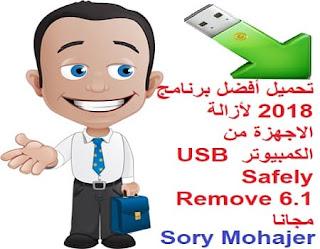 تحميل أفضل برنامج 2018 لأزالة الاجهزة من الكمبيوتر USB Safely Remove 6.1 مجانا