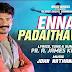 Ennai Padaithavarea - என்னை படைத்தவரே :- James Kumar