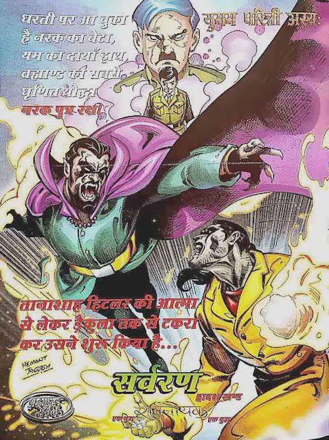 Sarvrann-Ad-Page-raj-comics