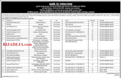Rojagar Bharti Mela Ahmedabad 18-09-2019 - RIJADEJA.com
