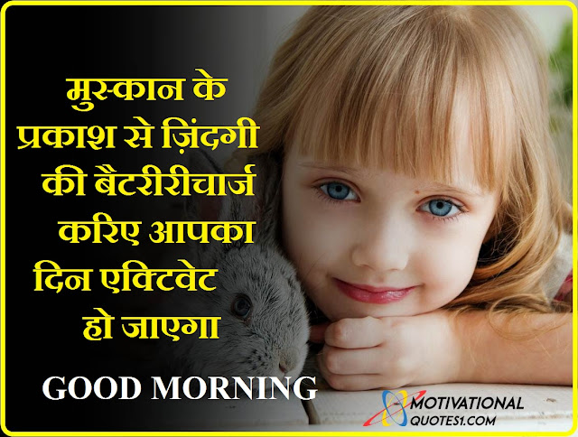 Good Morning, Images For Good Morning Suvichar,