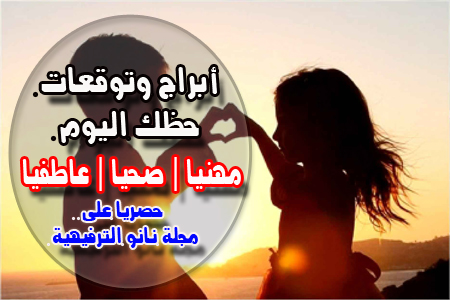 حظك اليوم الإثنين 30-3-2020 Abraj | الابراج اليوم الإثنين 30/3/2020 | برجك الإثنين 30 أذار \ مارس 2020