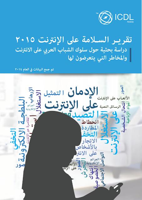 تقرير السلامة على الإنترنت 2015 - PDF