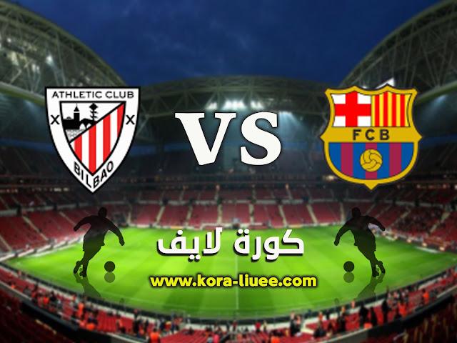 مباراة برشلونة و أتلتيك بلباو