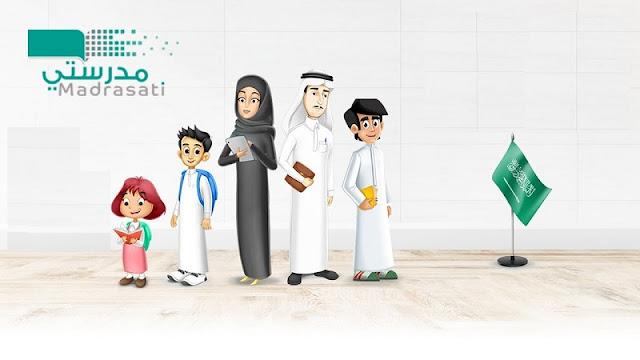 تعرف على منصة مدرستي التعليمية السعودية