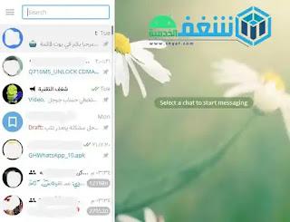 تليجرام للكمبيوتر 64 بت,تحميل Telegram للكمبيوتر بالعربي, بعد فتح التليجرام على الكمبيوتر