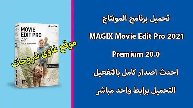 تحميل برنامج تعديل وتحرير الفيديو MAGIX Movie Edit Pro 2021 Premium 20.0 كامل