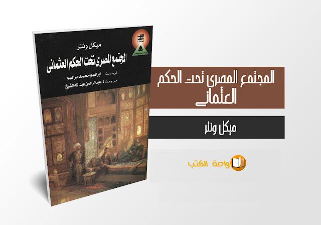 كتاب المجتمع المصري تحت الحكم العثماني - ميكل ونتر