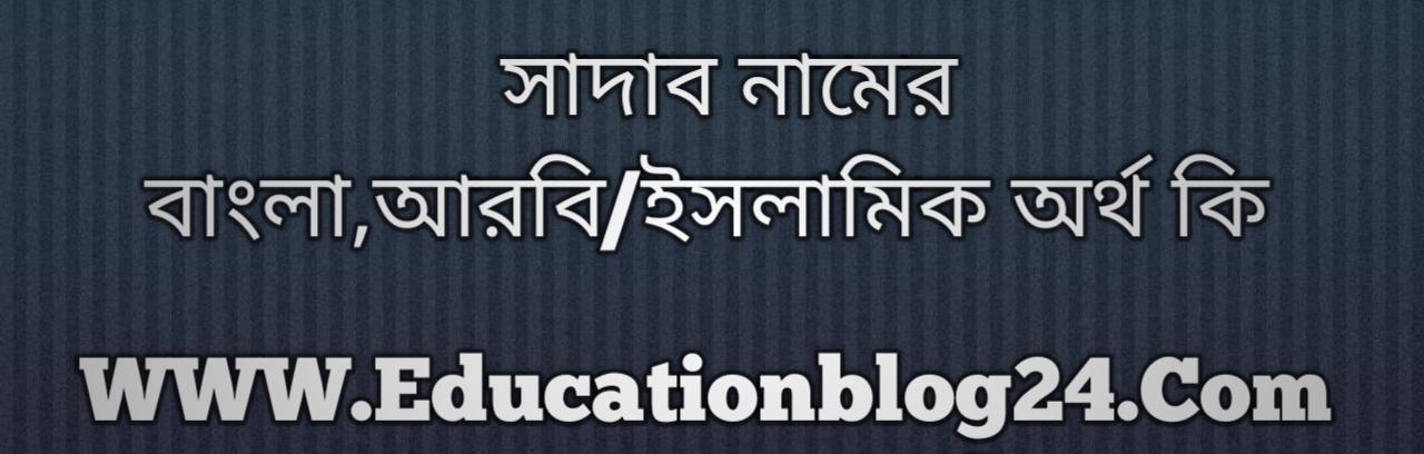 Sadab name meaning in Bengali, সাদাব নামের অর্থ কি, সাদাব নামের বাংলা অর্থ কি, সাদাব নামের ইসলামিক অর্থ কি, সাদাব কি ইসলামিক /আরবি নাম