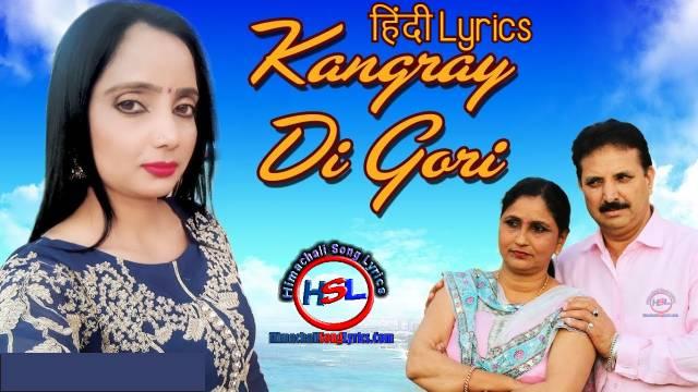 Kangray Di Gori Song Lyrics - Karnail Rana : कांगड़े दी गोरी