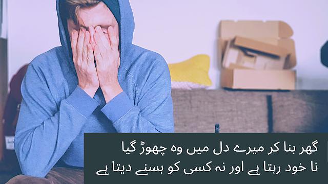 sad urdu poetry - 2 line urdu shayari  -sad poetry status- dil ghar wali shayri with images