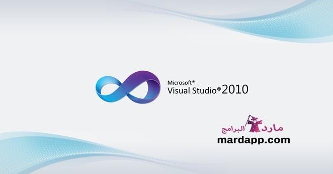 برنامج فيجوال بيسك 2010 كامل مضغوط