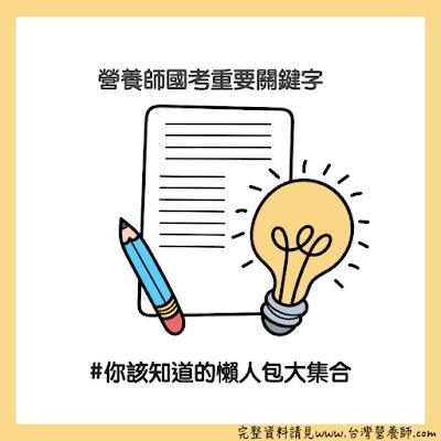 台灣營養師Vivian【國考懶人包】重要!2021/08營養師國考關鍵字懶人包!食安、公衛、膳療