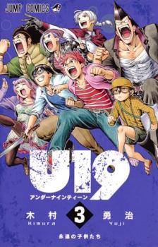 U19 Manga