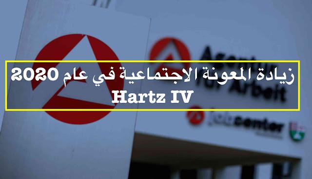 الزيادات التي يحصل عليها متلقي  Hartz 4
