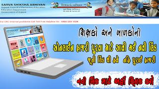 Gujarat Online hajri 2019 @ssagujarat.org, Child Tracking System