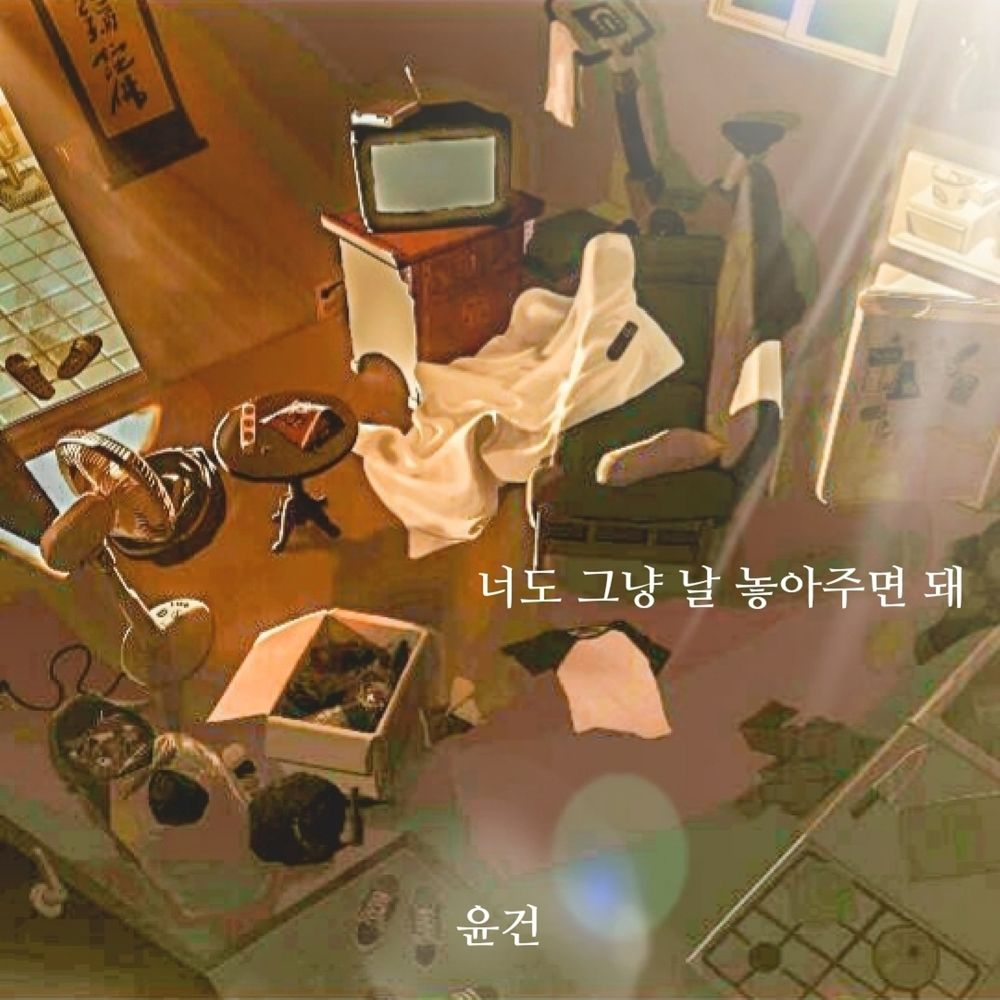 YOON GUN – Just Let Me Go – Single