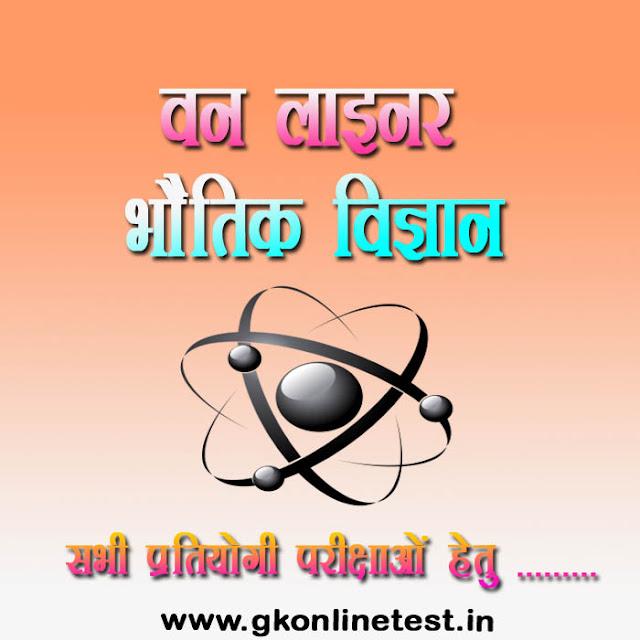 फिजिक्स के वन लाइनर नोट्स Physics in hindi one Liner notes