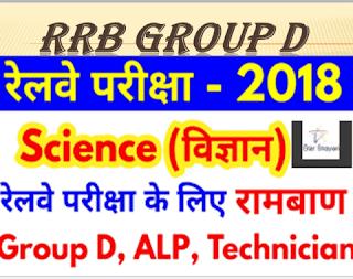रेलवे Group D परीक्षा - 10 अक्टूबर के Shift 1