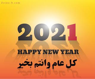 كل عام وانتم بخير بمناسبة راس السنة الميلادية 2021