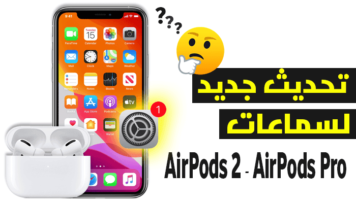 https://www.arbandr.com/2019/12/Apple-Releases-Firmware-Update-for-AirPods2-AirPodsPro.html